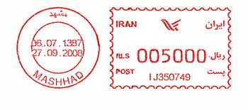 Iran stamp type C6.jpg