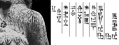 Ishqi-Mari inscription (with transcription).jpg