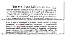 JEHOVAH Raymundus Pugio Fidei 1270 a.png