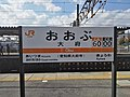 JR-Obu-station-board.jpg