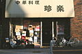 Japanese Storefront.jpg