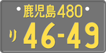 Japanese yellow on black license plate.png