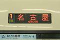 KINTETSU21020 LED.JPG