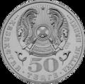 KZ 50 tenge a.png