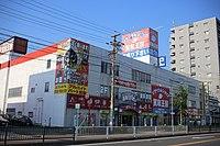 Kaitori Okoku Headquarter 20160520.jpg
