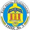 Kamenetz-Podolsk UC №3 logo.jpg