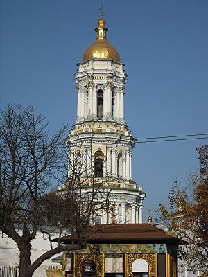 Great Lavra Bell Tower - Image: Kiev Pechersk Lavra 01