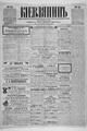 Kievlyanin 1898 22.pdf