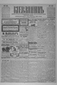 Kievlyanin 1905 101.pdf