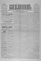 Kievlyanin 1905 183.pdf