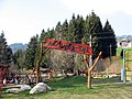 Kinderspielplatz in Jungholz - panoramio.jpg