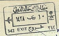 King Khaled airport exit stamp.jpg