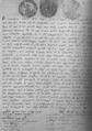 Kroushevo 1853 Testament Greek School.png