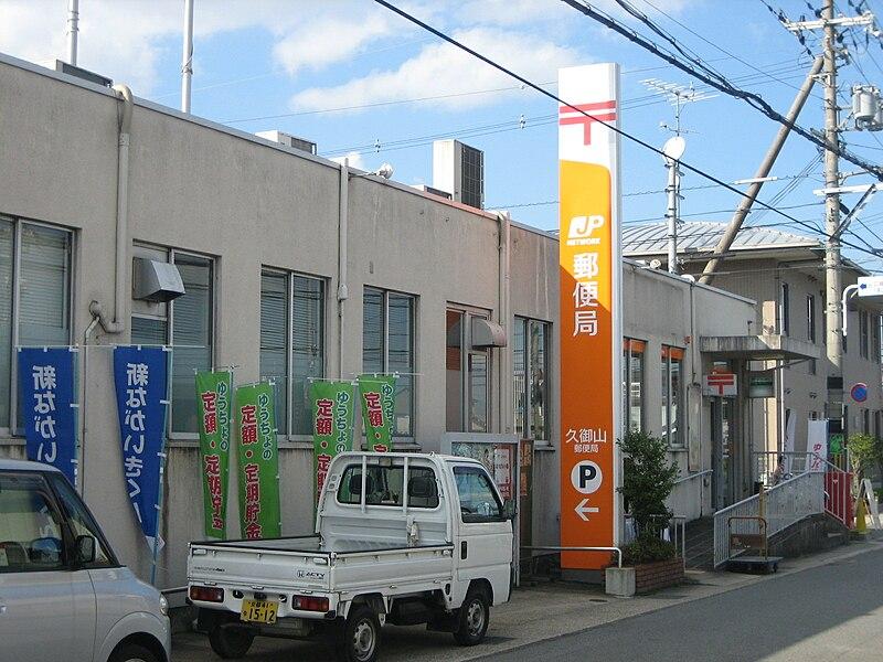 File:Kumiyama post office 44003.JPG
