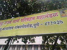 Maharashtra State Road Transport Corporation - Wikipedia