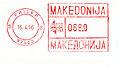 Macedonia stamp type A5.jpg