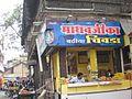 Madhavjika Chivda.jpg