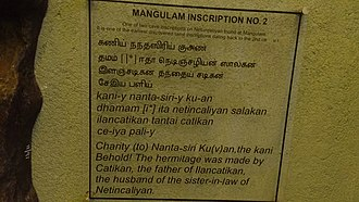 Mangulam - Mangulam inscription no.2 explained