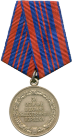 Medal for Distinguished Service in Defense of Public Order transparent.png