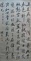 Mei Tiao-Ding Calligraphy.jpg