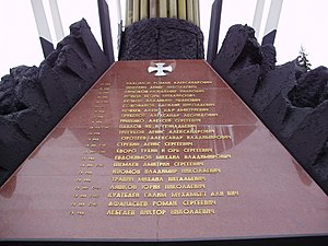 Memorial to the 6th Company in Cherekha (7).JPG