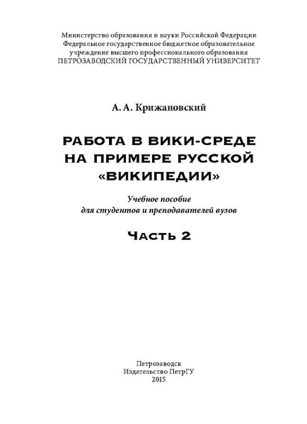 Файл:Methodology writing articles in Wikipedia by students part 2 Krizhanovsky 2015.pdf