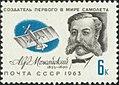 Mozhajskij marka SSSR 1963.jpg