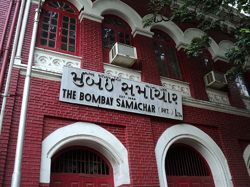 Essay our city mumbai samachar