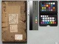 NAJDA-286-0132 戦国策 巻4-5.pdf