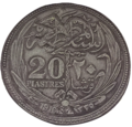 Najd Coin 1916.png