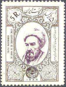 Tûsı (İran'ın 5 riallık posta pulu, 1956)