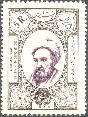 Nasir al-Din al-Tusi - Iranian stamp for the 700th anniversary of his death