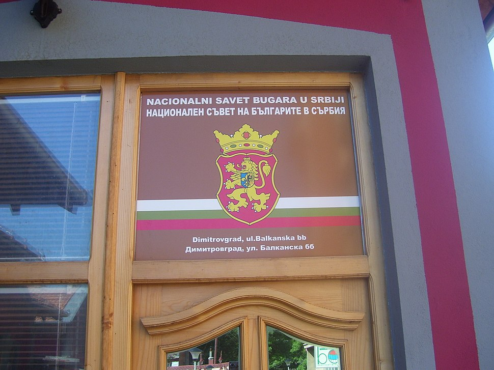 National Council of the Bulgarians in Serbia02
