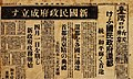 News of establishment of the new Nationalist government in Nanjing.jpg