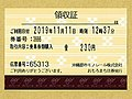 Okinawa Monorail receipt issuing from Omoromachi Station 65313 20191111.jpg