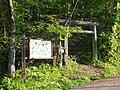 Omata, Murakami, Niigata Prefecture 959-3914, Japan - panoramio.jpg