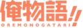 Ore Monogatari logo.png