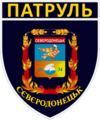 Patch of Syevyerodonetsk Patrol Police.png