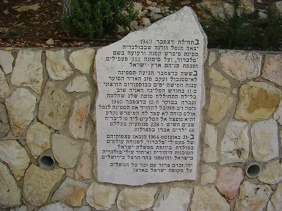 PikiWiki Israel 12119 monument to the victims on immigrants ship salvado