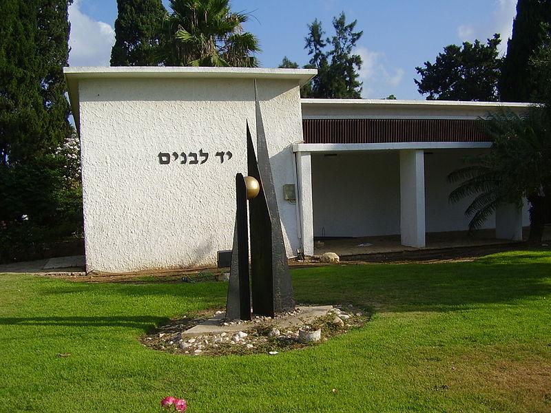 בית יד לבנים בכפר ויתקין