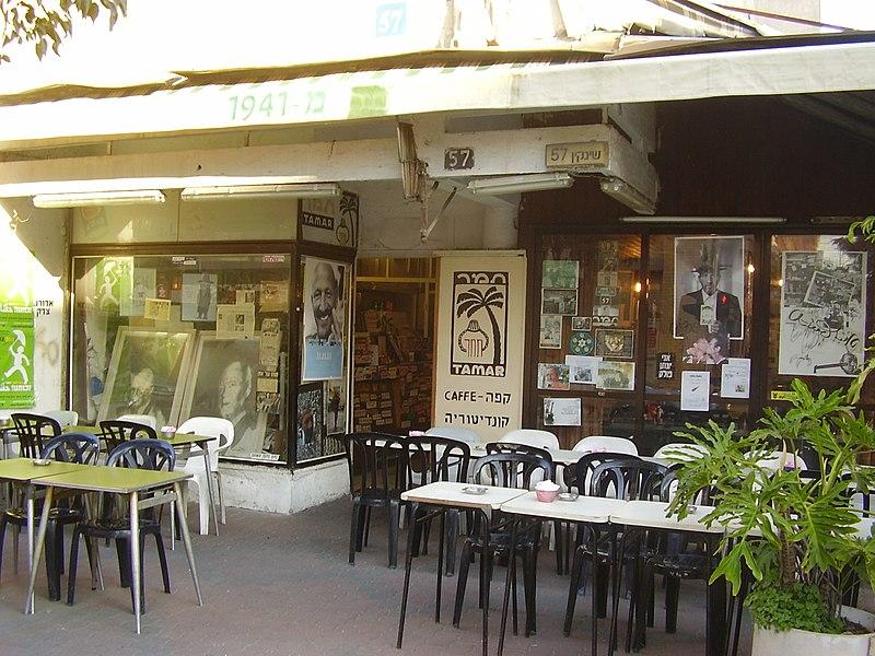 קפה תמר בתל אביב