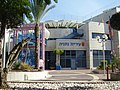 PikiWiki Israel 15853 Netanya Municipality.JPG