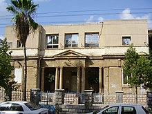 PikiWiki Israel 32277 Former quot;freudequot; maternal hospital in Tel.jpg