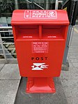 Post box at Seoul Central Post Office.JPG