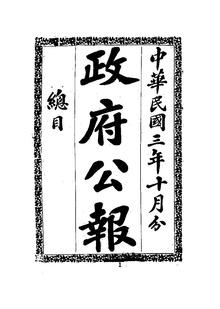 ROC1914-10-01--10-31政府公报865--894.pdf