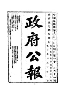 ROC1915-08-01--08-15政府公报1161--1175.pdf