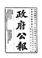 ROC1915-08-01--08-15政府公報1161--1175.pdf