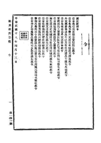 File:ROC1929-04-16國民政府公報141.pdf
