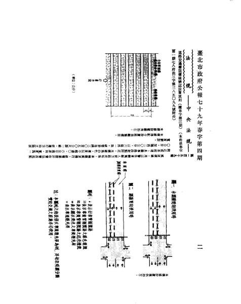 File:ROC1989-12-15道路交通標誌標線號誌設置規則4.pdf