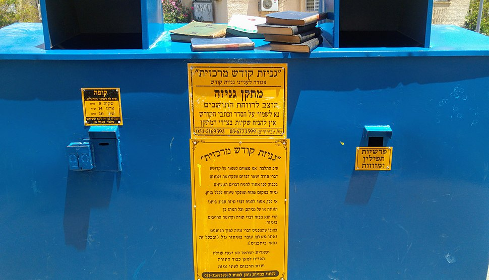 Recycling and Genizah bins in Bnei Brak
